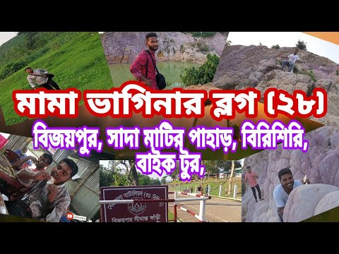 Download মামা ভাগিনার ব্লগ, দুর্গাপুর বিজয়পুর, সাদা মাটির পাহাড়, mama baginar blogs, vijoypur tour,itamin,