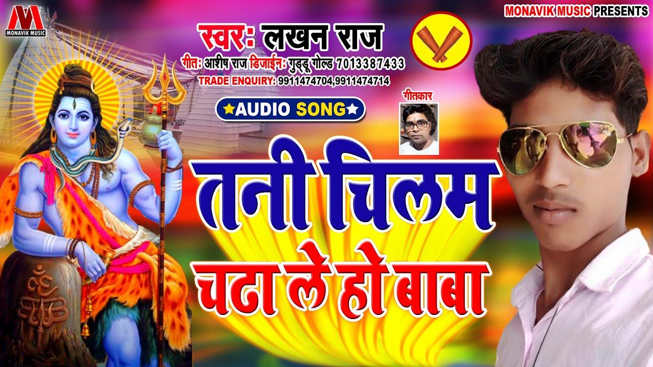तनी चिलम चढा ले हो बाबा - Lakhan Raj - New Maithili Hit Bol Bum Song 2020 - Gaurav Thakur