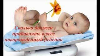Как должен прибавлять в весе новорожденный