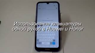 Использование клавиатуры одной рукой в Huawei и Honor