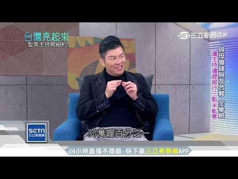 台灣亮起來/曾國城拿下三次金鐘!經營副業有成營收破兩億