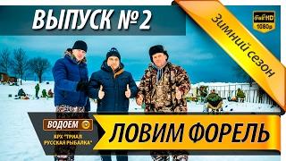 видео Русфишинг форум ловля форели