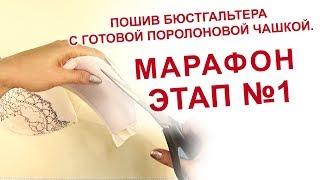 ПОШИВ БЮСТГАЛЬТЕРА С ГОТОВОЙ ПОРОЛОНОВОЙ ЧАШКОЙ. МАРАФОН ЭТАП 1 Обтягивание чашки.