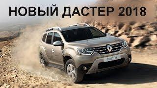 видео Renault Duster 2019 - новый кузов для России