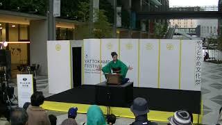 20171028【やっとかめ文化祭】講談 平成29年10月28日 ささしまラ...