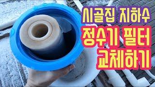 [귀농귀촌] 시골집 지하수 정수기 필터교체하기, 유지비…
