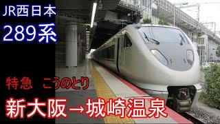 【全区間走行音】JR西日本 289系[特急こうのとり1号]新大阪→城崎温泉