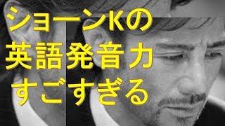 ショーンKの英語・発音力を検証 すごすぎる! ショーンk 検索動画 10