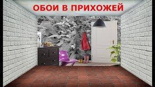 видео Прихожие в коридор - шкафы купе, вешалки, обувницы, банкетки, зеркала