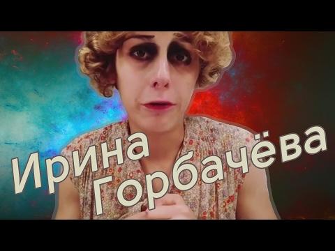 Ирина Горбачёва, подборка скетчей