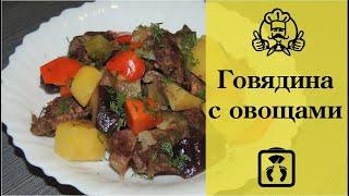 Говядина с овощами в духовке   / Легкие блюда  / Канал «Вкусные рецепты»