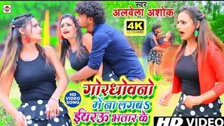 Download gordhowano me na lagba iyaru bhatar ke video song albela Ashok..