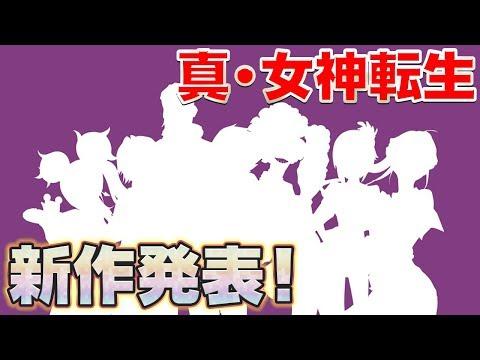 『真・女神転生』新作発表!『D×2 真・女神転生リベレーション』ティザー動画