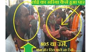 qalandar in ajmer urs 2017 ! ajmer dargah urs 2017 ! urs festival 2017 !लोहे का सरिया कैसे हुआ पार