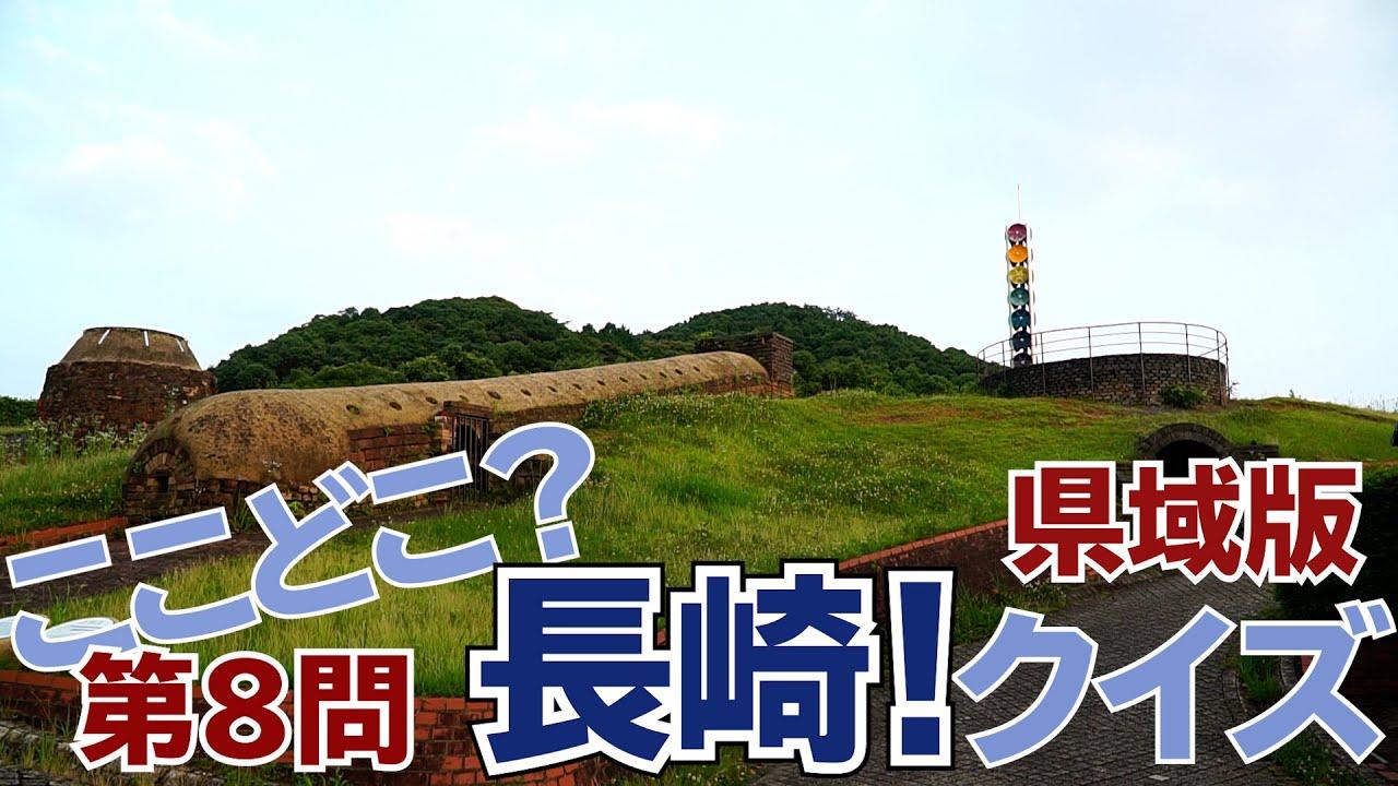 ここどこ?長崎!クイズ 県域版 第8問-長崎の場所当てローカルクイズ