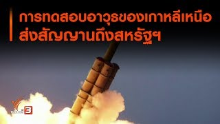 การทดสอบอาวุธของเกาหลีเหนือ ส่งสัญญานถึงสหรัฐฯ : วิเคราะห์สถานการณ์ต่างประเทศ