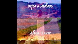 """Alina Favre (A-lina) """"Верю в любовь"""" - саундтрек """"Не в деньгах счастье"""" сериал 2017  OST"""