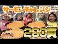 【大食い】お寿司200貫サーモンチャレンジ!! |【第17回】おおにっちゃんねる