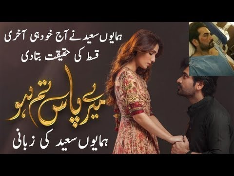 Humayun Saeed Invites Fans For Instagram Live Chat | Pakistani Info