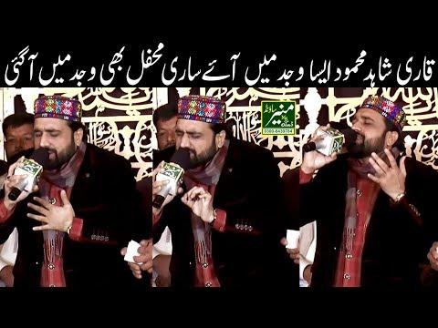 Best Performance of Qari Shahid Mahmood - New Naats 2017/2018 - Beautiful Urdu Punjabi Naat Sharif
