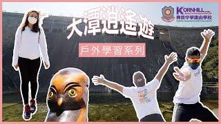 Publication Date: 2021-03-15 | Video Title: 佛教中華康山學校_戶外學習系列-大潭逍遙遊