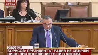 Смотреть видео Отговор. Борисов: Президентът Радев не свърши нищо при посещението си в Москва /08.06.2018 г./ онлайн