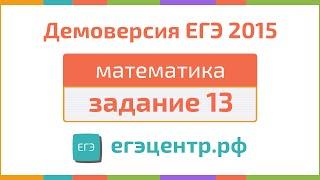 Подготовка к ЕГЭ в Новосибирске, егэцентр.рф. Задание 13. Задача про лодку. Демоверсия по математике