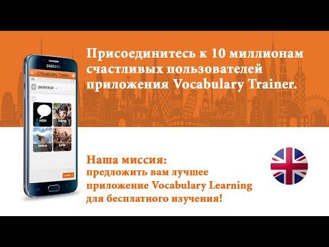 бесплатные английский язык лексика