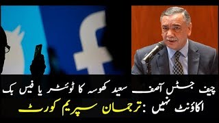 CJP Justice Asif Saeed Khosa does NOT use any social media account says Supreme Court