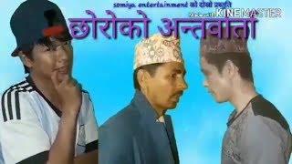 Nepali Short comedy movie छाेराेकाे अन्तर्वार्ता
