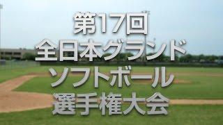 第17回全日本グランドソフトボール選手権大会 第四試合 愛媛県VS滋賀県