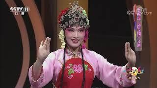 《青春戏苑》 20200630 戏韵芬芳| CCTV戏曲