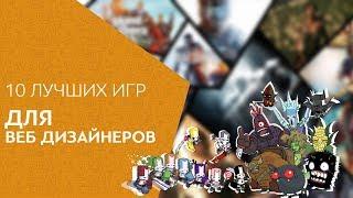 Топ 10 игр для веб дизайнеров