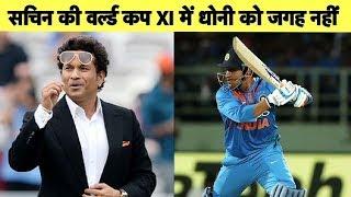 Sachin की World Cup XI में 5 भारतीय, लेकिन Dhoni को जगह नहीं | #CWC19 | Sports Tak