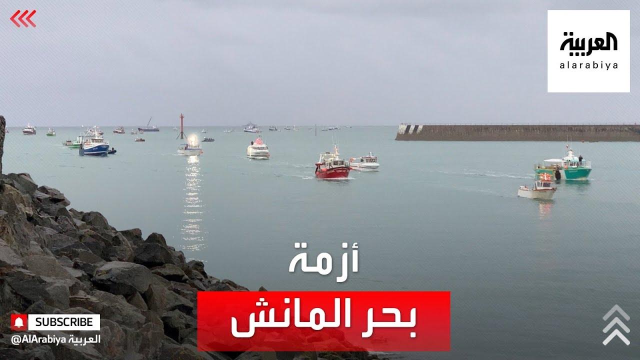 لماذا عادت حرب الصيد في بحر المانش للاشتعال مجددا؟  - نشر قبل 2 ساعة