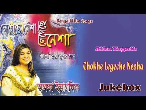 Chokhe Legeche Nesha | Alka Yagnik | Bengali Movie Romantic Songs | Gathani Music
