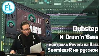 Dubstep и Drum & Bass Бас от профессионала. Управление Reverb на басу. Урок SeamlessR на русском