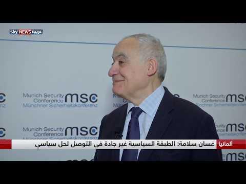المبعوث الدولي إلى ليبيا غسان سلامة: جئنا إلى ميونخ لجس النبض الدولي حيال الملف الليبي  - نشر قبل 51 دقيقة