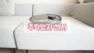 카펫 청소와 추락방지까지 하는 스마트한 물걸레 로봇청소…