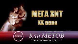 """Кай Метов - """" Ты сон мой и бред..."""" РЕТРО ХИТ!!!!"""