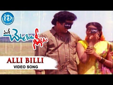 Chettu Kinda Pleader Movie - Alli Billi Kalala Video Song   Rajendra Prasad, Urvashi   Ilaiyaraaja