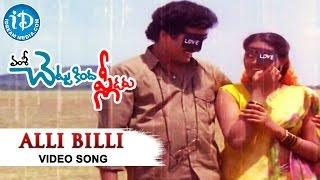 Chettu Kinda Pleader Movie - Alli Billi Kalala Video Song | Rajendra Prasad, Urvashi | Ilaiyaraaja