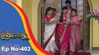 Nua Bohu | Full Ep 402 | 27th Oct 2018 | Odia Serial - TarangTV