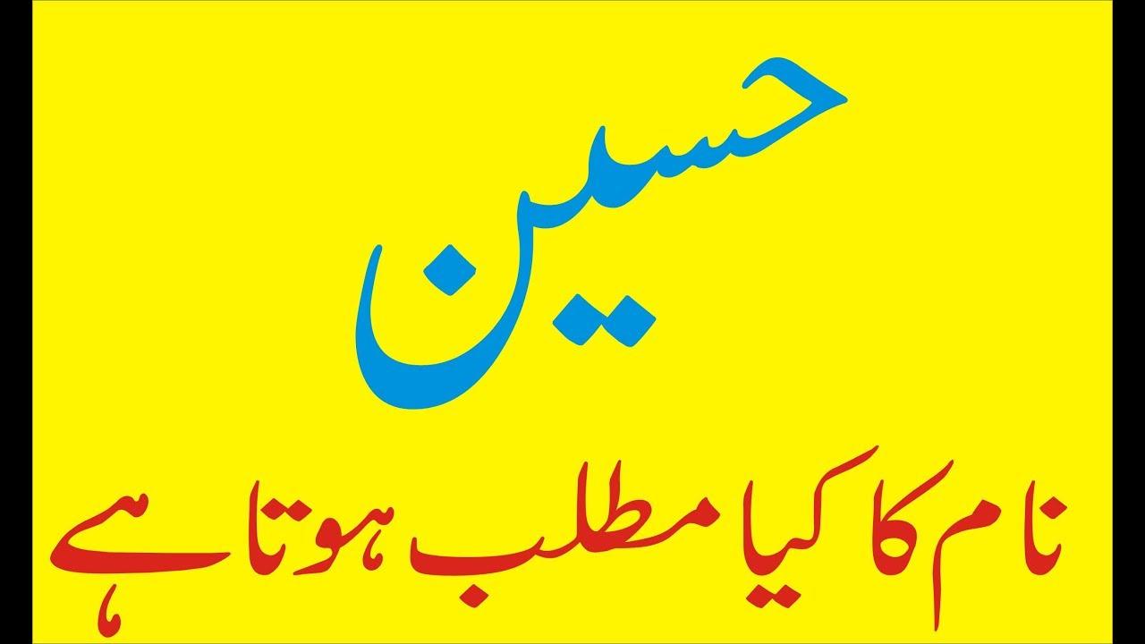 Hussain name meaning Hussain naam ka matlab kya hai