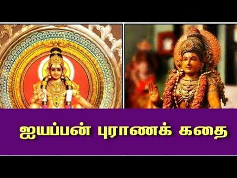 ayyappan-story-in-tamil,அய்யப்பனின்-புராணக்கதை