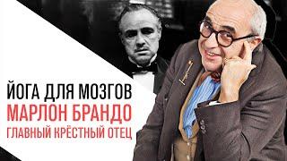 «Йога для мозгов», Александр Добровинский, Крёстный отец - Марлон Брандо