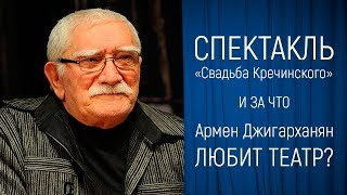 Армен Джигарханян о театре и спектакле
