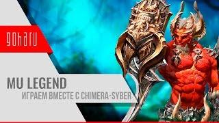 [Стрим] MU Legend - Продолжаем играть на CBT 2 вместе с Chimera-Syber