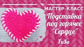 Вязаное сердце - подставка под горячее крючком (How to Crochet a HEART)
