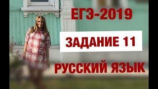 ЕГЭ-2019. Русский язык. Задание 11
